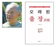 """""""조국 떠나 70년 세월 책으로 담아"""""""