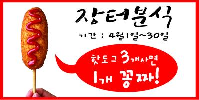 """<비즈니스 포커스–장터분식> """"킹 핫도그, 글로벌 입맛 끌어당기는 쌀 핫도그 인기!"""""""