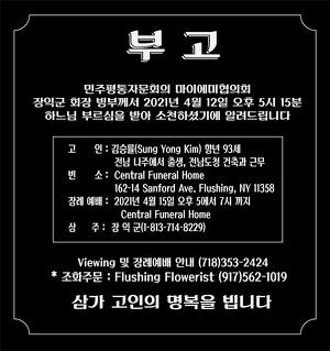 <부고> 장익군 마이애미 평통 회장 빙부상