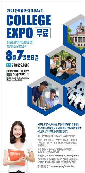 <사고> 2021 한국일보 칼리지 엑스포