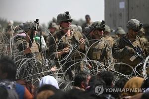 아프간 카불 공항 경비하는 미군 병사들[AFP=연합뉴스]