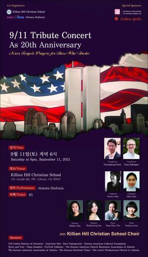 9.11 20주년 추모음악회 포스터
