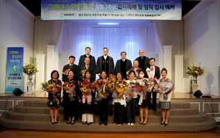 그레이스한인교회 창립기념 및 임직 감사예배