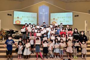 섬기는 한국학교는 2일 제3회 한글날 행사를 실시했다. 저학년은 동시 외우기 대회를, 고학년은 글쓰기 대회를 실시했다. 행사 후 학생들과 교사들이 한자리에 모였다.