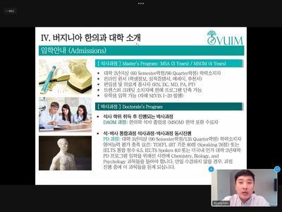 버지니아한의과대학교 온라인 입학설명회